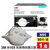 3M 9105 粒狀物防護口罩 N95 50入/盒 專品藥局【2016826】