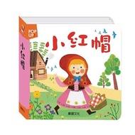 華碩文化 - 立體繪本世界童話-小紅帽