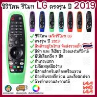 ส่งเร็วส่งไว    ซิลิโคน เคส เมจิกรีโมท LG สมาร์ท ทีวี ตรงรุ่น 2019 มีสายคล้องข้อมือ / Silicone Case Magic Remote Control Protector LG Smart TV 2019