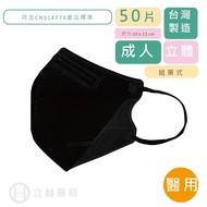 興安 立體醫用口罩 成人 黑色 醫療級 50 片/盒 符合CNS14774 公司貨【立赫藥局】604808