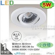 【LED崁燈】LED-5W / 5.5cm。COB 超亮崁燈 鋁製 台灣晶片。白款 附變壓器整組 #2Y24-7【燈峰照極my買燈】