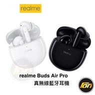 【公司貨】realme Buds Air Pro 真無線藍牙耳機 主動降噪