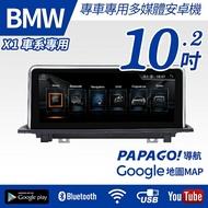【送免費安裝】BMW X1 F48 系列 專車專用 10.2吋大螢幕 多媒體安卓機【禾笙科技】
