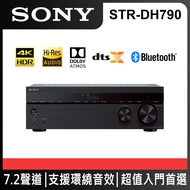 【SONY 索尼】7.2聲道 環繞擴大機(STR-DH790)