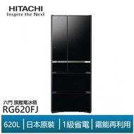 (出清特賣)HITACHI日立 日本原裝 旗艦 RG620FJ 超省電 620公升 六門 變頻 冰箱 RG-620FJ