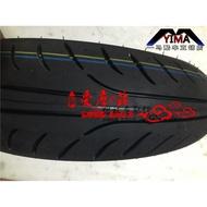 『新款現貨』 機車改裝新款改裝輪胎130-70-12 120-70-12  120-90-10真空胎