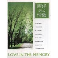 西洋老式情歌(10CD).