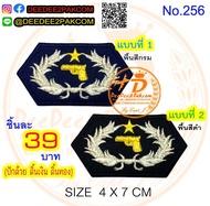 ปื นทอง  ดาวทอง  ราคาชิ้นละ 39 บาท (แบบติดตีนตุ๊กแก 59 บาท) อาร์ม ป้ายปัก อาร์มติดเสื้อ deedee2pakcom / 256