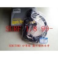 瑞獅 SURF 1.8 99- ZACE 高壓線.矽導線.火星塞線 (一組5條)
