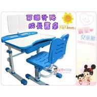 麗嬰兒童玩具館~ 成長型兒童學習桌椅-自由升降.3-12歲學齡兒童書桌