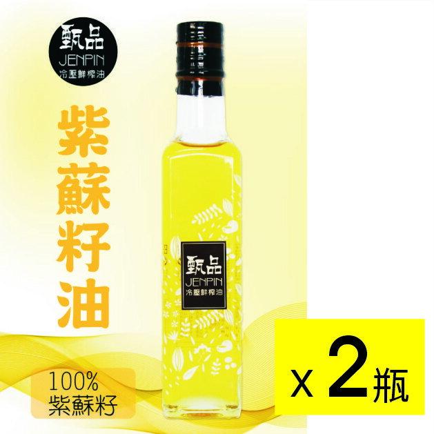 【甄品油舖】冷壓鮮榨油 紫蘇籽油 250ml x2瓶~下訂後榨油,2~8天後出貨。滿2000元免運費。