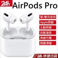 現貨可自取 Apple Airpods Pro 藍牙耳機 三代無線雙耳藍芽耳機 高品質通話自動降噪 福利品