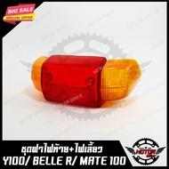 ชุดฝาไฟท้าย+ไฟเลี้ยว สำหรับ YAMAHA Y100/ BELLE R/ MATE100 - ยามาฮ่า วาย100/ เบลอาร์/ เมท100 สินค้าคุณภาพดี มาตรฐานสากล