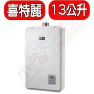 《可議價》(全省安裝) 喜特麗熱水器【JT-H1332_LPG】13公升數位恆溫FE式強制排氣熱水器桶裝瓦斯