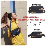 KIPLING HALIMA CROSSBODY AND BELT BAGS