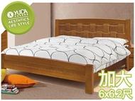 床架【YUDA】編織造型 6尺 優麗坦 實木 雙人加大床架/加大床底/床檯J8F 091-3