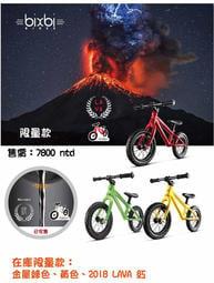 Bixbi Bike 競速級滑步車限量版