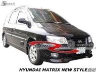 HYUNDAI MATRIX NEW STYLE側裙空力套件04-06