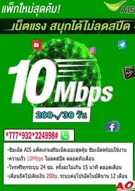 ซิมเทพ ซิมเน็ต AIS ความเร็ว 10 Mbps ไม่ลดสปีด โทรฟรี ตลอดทั้งเดือน เติมเงิน 200 บาท  ซิมเน็ตพร้อมใช้ ฟรีเดือนแรก ซิมเน็ต โปรเสริม โปรเสริมโทร โปรเสริมเอไอเอส โปรเสริมเน็ต