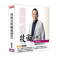 【理周教育學苑】蕭明道 技術分析精進班05(DVD+彩色講義)