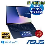 ASUS ZenBook 15 UX534FTC-0073B10510U 皇家藍 (i7-10510U/16G/1TB PCIE SSD/GTX 1650 4G獨顯/W10/4K螢幕)