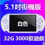 掌上型遊戲機 PSP3000 GBA 街機 任天堂 可充電