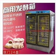 廚寶32盤豪華型雙門全鋼商用發酵箱 帶風機面包醒發箱 發面櫃 MKS特惠