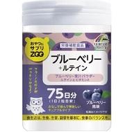 unimatriken UNIMAT RIKEN ZOO 藍莓+葉黃素咀嚼錠 150粒