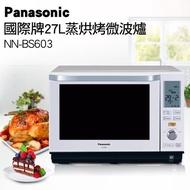 【Panasonic 國際牌】國際牌27L蒸氣烘烤微波爐(NN-BS603)