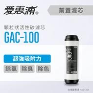 愛惠浦 GAC-100顆粒狀活性碳 (濾心耗材)