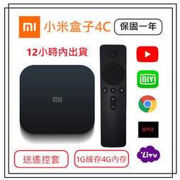 【24H內出貨】小米盒子4C 原廠正貨 台灣一年保固 小米 電視盒 Youtube電影追劇