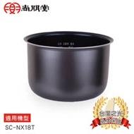尚朋堂 10人份電子鍋專用內鍋NE-10