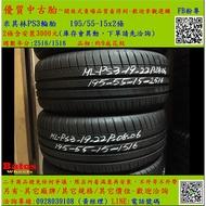 中古/二手輪胎 195/55-15 米其林PS3 8~9成新 米其林/馬牌/橫濱/普利司通/TOYO/瑪吉斯/固特異