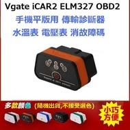 傳輸診斷器Vgate iCAR2 ELM327 汽車用OBD2