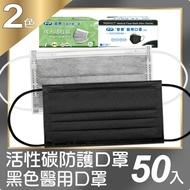 普惠醫工 黑色成人醫療口罩+活性碳成人防護口罩(50片入x2盒)