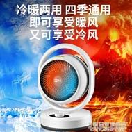 空氣循環取暖器 暖風機家用 臥室浴室客廳冷暖兩用小空調電暖風扇