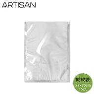 【ARTISAN】22x30cm網紋真空包裝袋/100入 VB2230
