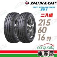 【DUNLOP 登祿普】SP TOURING R1 省油耐磨輪胎_兩入組_215/60/16(SPR1)