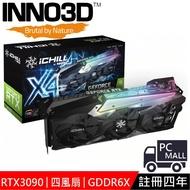 INNO3D 映眾 顯示卡 RTX3090 ICHILL X4 24G GDDR6X 註冊四年保