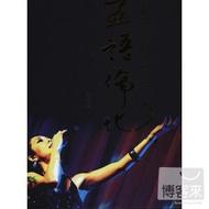 林曉培 / 【五語倫比】 Shino和她的歌兒們 音樂記錄專輯- CD+DVD