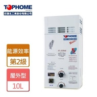 【TOPHOME 莊頭北工業】屋外防風型熱水器 10公升(IS-1096)