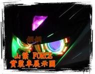 FORCE 裝.LED.遠近魚眼.魚眼.送.飾圈.光圈.惡魔眼.阿波羅.L2.APL.GTR.GLS.N1.L1.IFY
