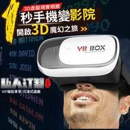 一年保固 送教學資料 虛擬3D 實境眼鏡 VR BOX 立體眼鏡 暴風魔鏡 虛擬實境電影院 手機電影遊戲 【A3005】