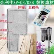 金利佳過濾器XP-03/03B過濾棉瀑布過濾器替換棉魚缸瀑布泵濾材板