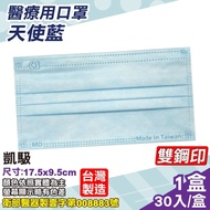 凱馺 醫療口罩(天使藍)-30入/盒