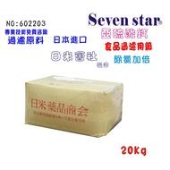 日本食品級亞硫酸鈣除氯加倍填裝沐浴器專用   濾水器 過濾器 貨號 602203  Seven star淨水網