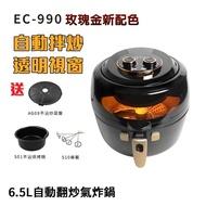 【Arlink】Arlink 6.5L 自動翻炒 遠紅外線氣炸鍋EC-990(攪拌型健康氣炸鍋)