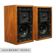 【BestVox本色】LS3/5A 書架型喇叭-玫瑰木11Ω(LS3/5A)