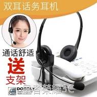 多寶萊 M13雙耳電話機耳機無線座機聽筒耳麥話務員固話客服靜調音【快速出貨】