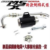 摩托車改裝MSX125 網蓋碳纖維炮管+大膨脹室(真碳纖維)下側排式樣 排氣管全段 附消音塞 預訂